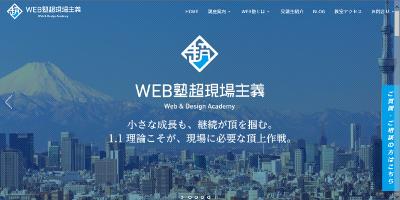 ウェブデザインスクールをお探しならWEB塾 超現場主義|東京・名古屋・札幌・豊明