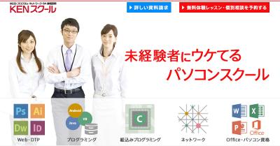 パソコンスクール・パソコン教室 【KENスクール】個別指導のWeb-DTP・OA・IT PCスクール