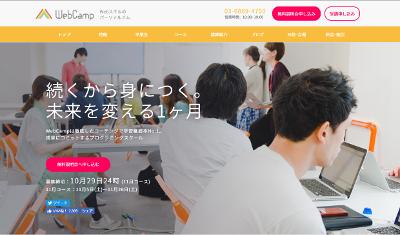 1ヶ月でWebスキルをマスター!|WebCamp ウェブキャンプ