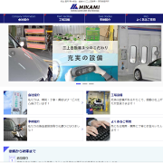 墨田区 板金塗装  三上自動車
