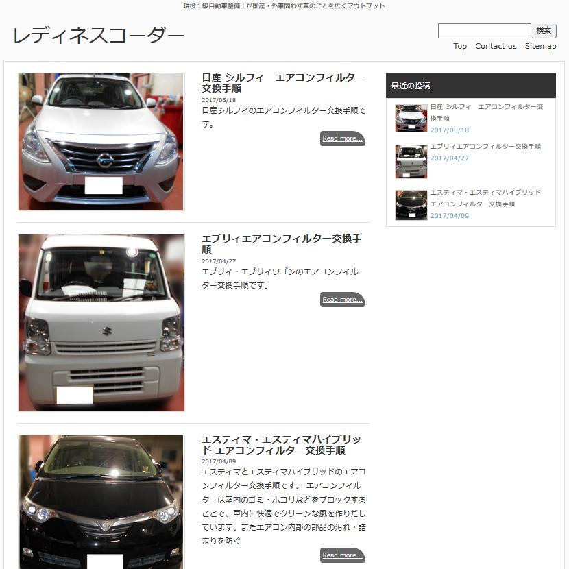 現役1級自動車整備士の自動車ブログ