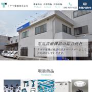電気設備資材 | 住宅設備機器販売のトヤマ電機株式会社