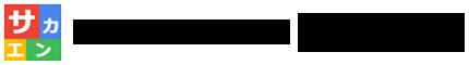 ホームページ制作のサカエン