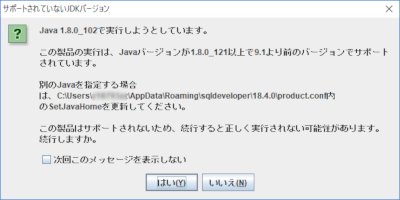 Oracle SQL DeveloperはJava1.8.0_121以上9.1以前でサポート