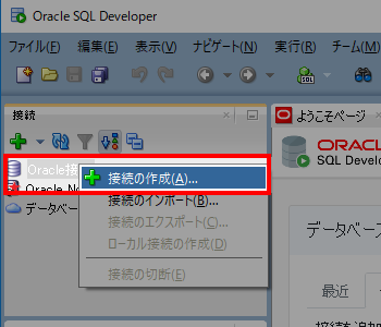 Oracle SQL Developerで接続の作成