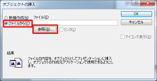 「ファイルから」を選択し、「参照」ボタンを押下する。