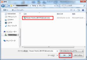 添付したいファイルを選択する。