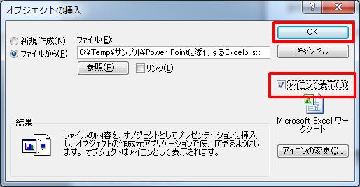 「アイコンで表示」にチェックを入れ、「OK」ボタンを押下する。