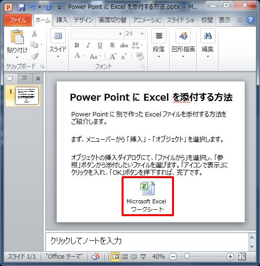 パワーポイント pdf 外部ファイル リンク