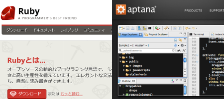 Aptana StudioでRuby On Railsを開発してみる