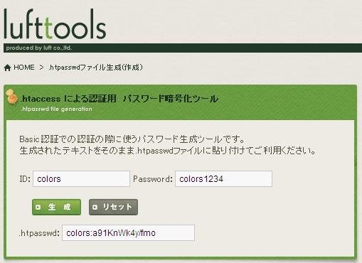 htpasswdファイル生成(作成)