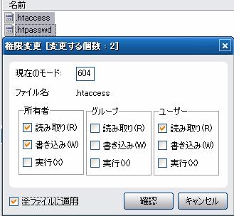 FTPツールによるパーミッションの変更