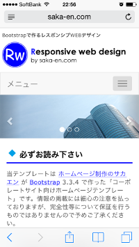 Bootstrap iPhoneでチェック