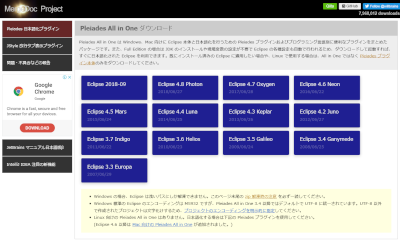 Eclipse Pleiades All in Oneダウンロードサイト