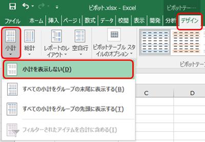 Excel ピボットテーブルを横並びにレイアウト変更する方法 ...