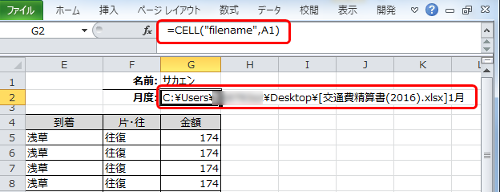 Excel セルにシート名を表示する方法 CELL 関数