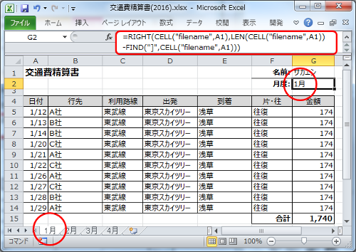 Excel セルにシート名を表示する方法 CELL 関数でシート名取り出し