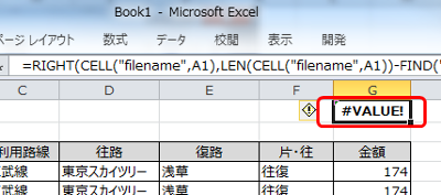 Excel シート名をセルに表示する際の注意点