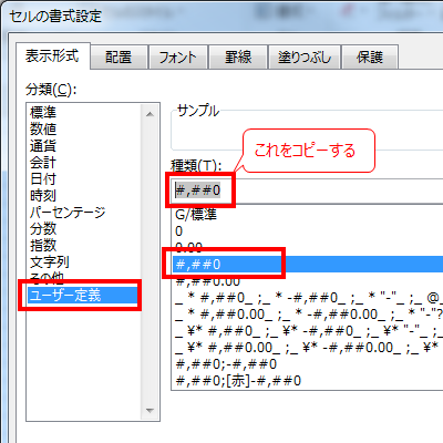 Excel TEXT関数 その他の表示形式