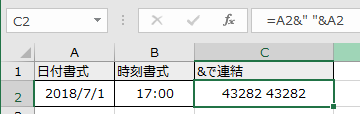 Excel TEXT関数 日付と時刻をアンパサンドで結合