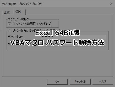 解除 excel パスワード Excelパスワード一発解除の詳細情報 :