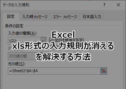 Excelでxls形式の入力規則が消えるを解決する方法