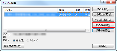 Excel リンクの編集