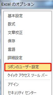 Excel オプション画面左のリボンのユーザ設定