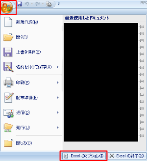 Excel 2007 Excelオプション
