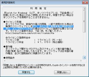 Explzh Ver.7.11 使用許諾契約