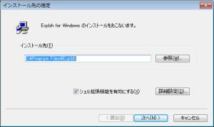 Explzh Ver.7.11 インストール先の指定