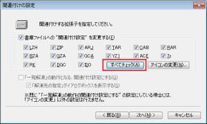 Explzh Ver.7.11 関連付けの設定