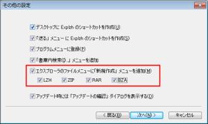 Explzh Ver.7.11 その他の設定