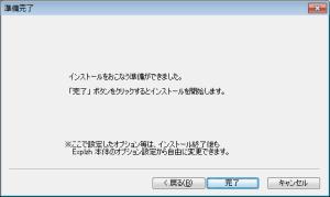 Explzh Ver.7.11 準備完了