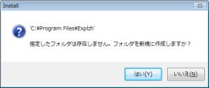Explzh Ver.7.11 Install 1