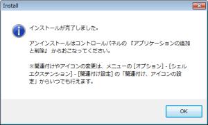 Explzh Ver.7.11 Install 2