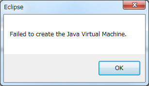 Failed to create the Java Virtual Machineエラー画面