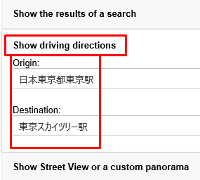 Quick Start Build a Map Show driving directions入力