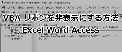 VBA リボンを非表示にする方法 - Excel, Word, Access