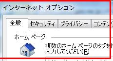 インターネットオプション-ホームページ