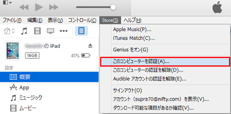 iTune コンピュータの認証