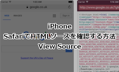 iPhone SafariでHTMLソースを確認する方法 -View Source