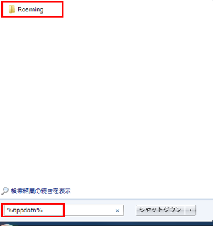 Windows 7 AppData 移動方法