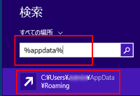 Windows 8/8.1 AppData 移動方法