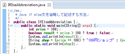 Java if else文を省略して記述する方法