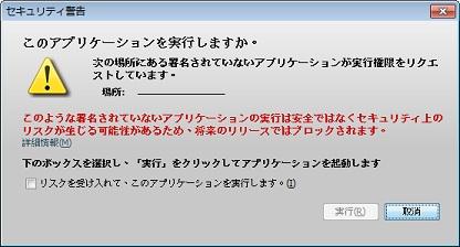 原稿バージョンのセキュリティ警告