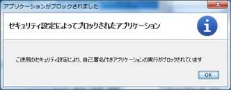 Java 7 Update51以降その1