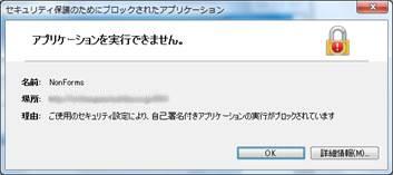 Java 7 Update51以降 その2