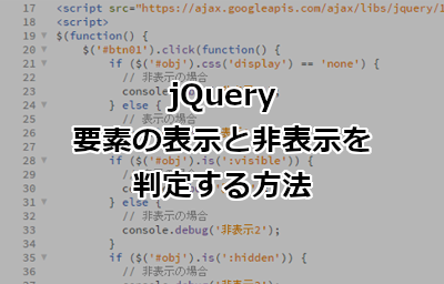jQueryで要素の表示と非表示(display:none)を判定する方法