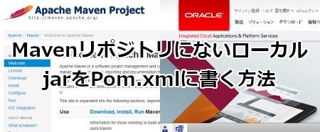 MavenリポジトリにないローカルjarをPom.xmlに書く方法